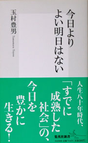 Tamamura