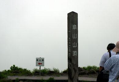 Kurumayama