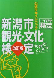 Niigatakentei
