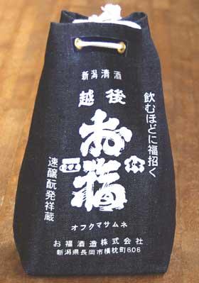 Ohukusake