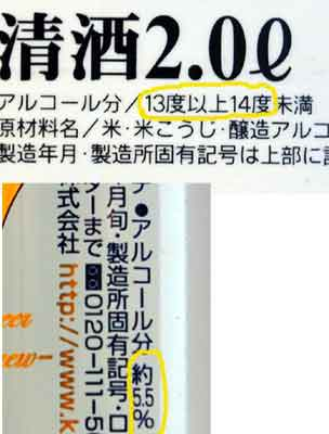 sake22