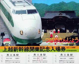 shinkansen17